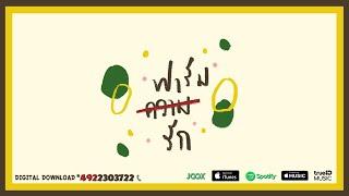Z TRIP x VARINZ - ฟาร์มรัก【Official Audio】