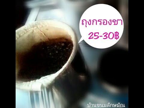 สอนขายสอนชงกาแฟโบราณ ตอน 1 อุปกรณ์ขายกาแฟโบราณ