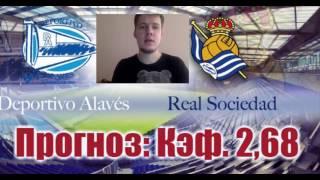 Алавес - Реал Сосьедад. Прогноз: Кэф. 2,68