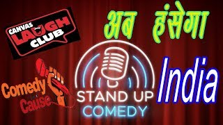 Top Trending  | Stand Up Comedy | School Books & School Picnic | Stand up Comedian By Rajat Chauhan