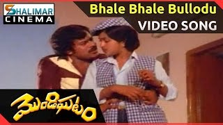 Video Mondighatam Movie || Bhale Bhale Bullodu Video Song || Chiranjeevi, Radhika  || Shalimarcinema download MP3, 3GP, MP4, WEBM, AVI, FLV November 2017