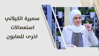 سميرة الكيلاني - استعمالات اخرى للصابون