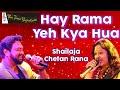 'Hai Rama Ye Kya Hua'...by Shailaja Subramanian & Chetan Rana