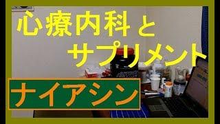 Amazonで買えるナイアシンのサプリ □□ ナイアシン(ビタミンB3) [並行...