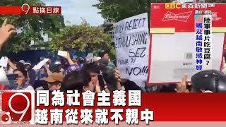 同為社會主義國  越南從來就不親中《9點換日線》2018.06.13