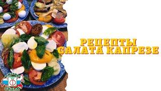 Салат Капрезе 3 лучших рецепта летнего салата