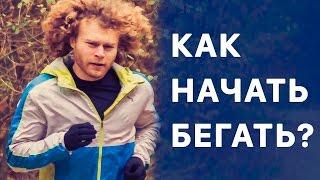 Как начать бегать? 🤘 😎 👌 Инструкция для начинающих. Серняк Александр.