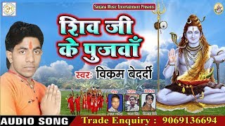 2019  का सबसे सुपरहिट काँवर भजन !! Shiv Ji Ke  Ke Pujal !!  कहा जइबू एतना दूर !! #Vikram Bedradi