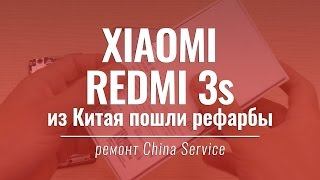 """""""Восстановленный"""" Xiaomi Redmi 3s китайцы продали как новый   China-Review"""