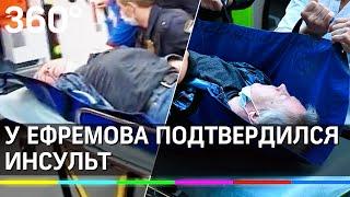 У Ефремова подтвердился инсульт - адвокат