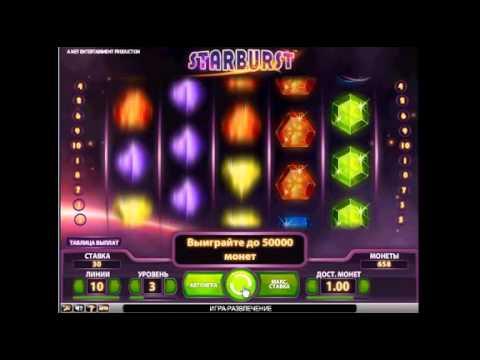 Starburst игровой автомат описание