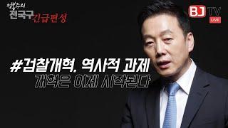 #검찰개혁, 도도한 역사적 과제