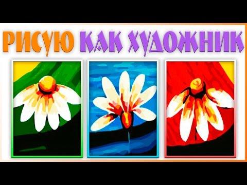 КАК РИСОВАТЬ / РАСКРАШИВАТЬ КАРТИНЫ ПО НОМЕРАМ | МОЙ ОПЫТ | ПРОЦЕСС РАСКРАШИВАНИЯ | YulyaBullet