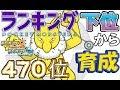 【ポケモンUSUM】ランキング下位から育成17スリーパー【470位】