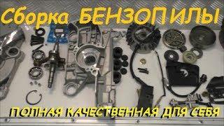 Полная сборка бензопилы  ВСЕ НЮАНСЫ И ДОРАБОТКИ / Complete assembly of chainsaws ALL nuances