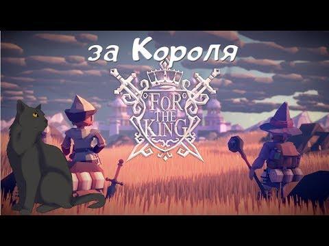 За Короля ► For The King #1 прохождение