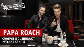 Papa Roach оценивают русские клипы