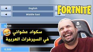 فورت نايت : سكواد عشوائي في السيرفرات العربية 😂 !! ( ضحك لا ينتهي ) | FORTNITE