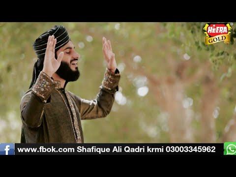 AAYO MADINE WARO || NEW NAAT 2018 || ALBUM 17 || SHAFIQUE  ALI  QADRI