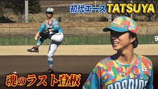 TATSUYAがクーニンズを去る…ラスト登板で最高の投球
