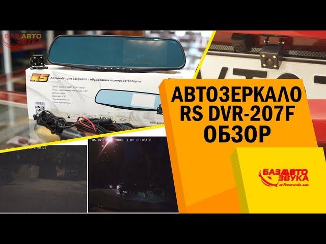Зеркало с видеорегистратором RS DVR-207F. Регистратор на две камеры. Обзор.