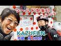 KAZUFUN  #2 ツールド御朱印 前編 「声優 井上和彦」