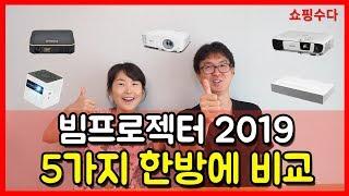 빔프로젝터 추천 2019 스펙 비교 -  fhd 4k …