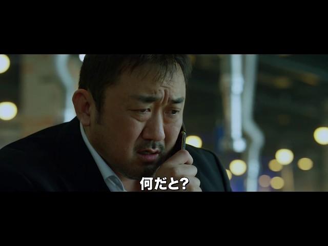 映画『無双の鉄拳』予告編