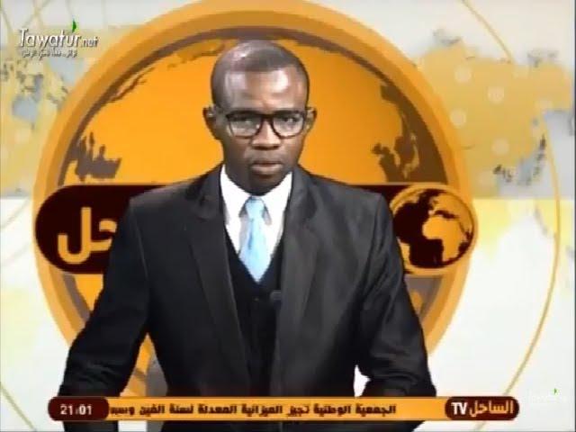 نشرة أخبار قناة الساحل 25-05-2017- سيد محمد جاكانا
