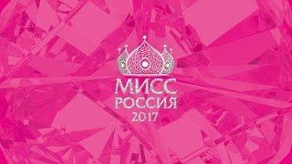 """Церемония финала Национального конкурса """"Мисс Россия 2017"""""""