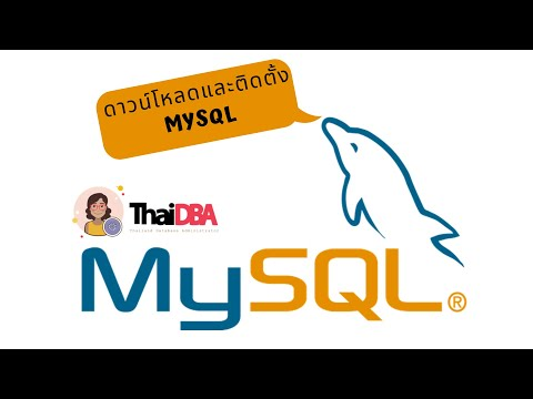 ตอนที่ 2 - วิธีดาวน์โหลดและติดตั้ง MySQL   ThaiDBA
