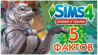 5 ФАКТОВ - THE SIMS 4 КОШКИ И СОБАКИ!