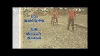 Publication Date: 2018-04-11 | Video Title: 中華基督教會譚李麗芬紀念中學-學生作品(林恩霆-南生圍)