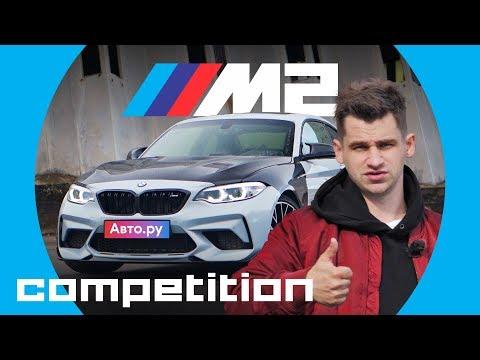 БМВ M2 Competition: лучшая из «эмок»?