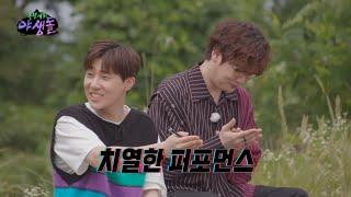 [극한데뷔 야생돌 선공개] 야생돌의 실력 공개! 실력평가 미션에서 1위를 차지할 야생돌은??, MBC 210…