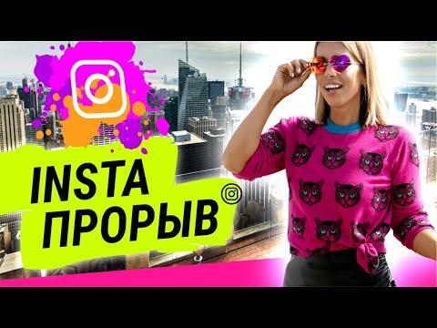 Insta Прорыв секреты продвижения 2019 Лилия Нилова