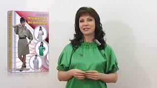Видеокурс 4 платья без выкройки