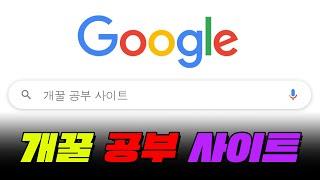 개꿀 공부 사이트 TOP3 (내신, 수행평가, 인강)