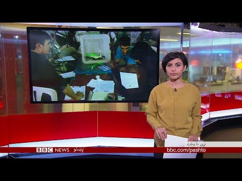 BBC Pashto TV, Naray Da Wakht: 26 May 2018