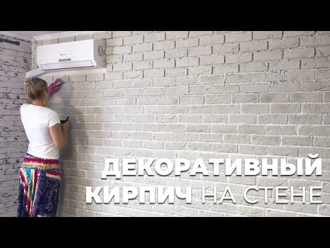 Декоратиный кирпич на стену своими руками