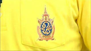 ร้านภูฟ้าชวนสวมเสื้อสีเหลืองประดับตราสัญลักษณ์ฯ เนื่องในโอกาสมหามงคล ฉลองสิริราชสมบัติครบ ๗๐ ปี