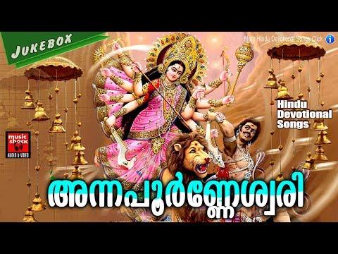 Malayalam Hindu Devotional Songs 2017 # Lakshmi Devi Devotional Songs Malayalam # Hindu Devotional