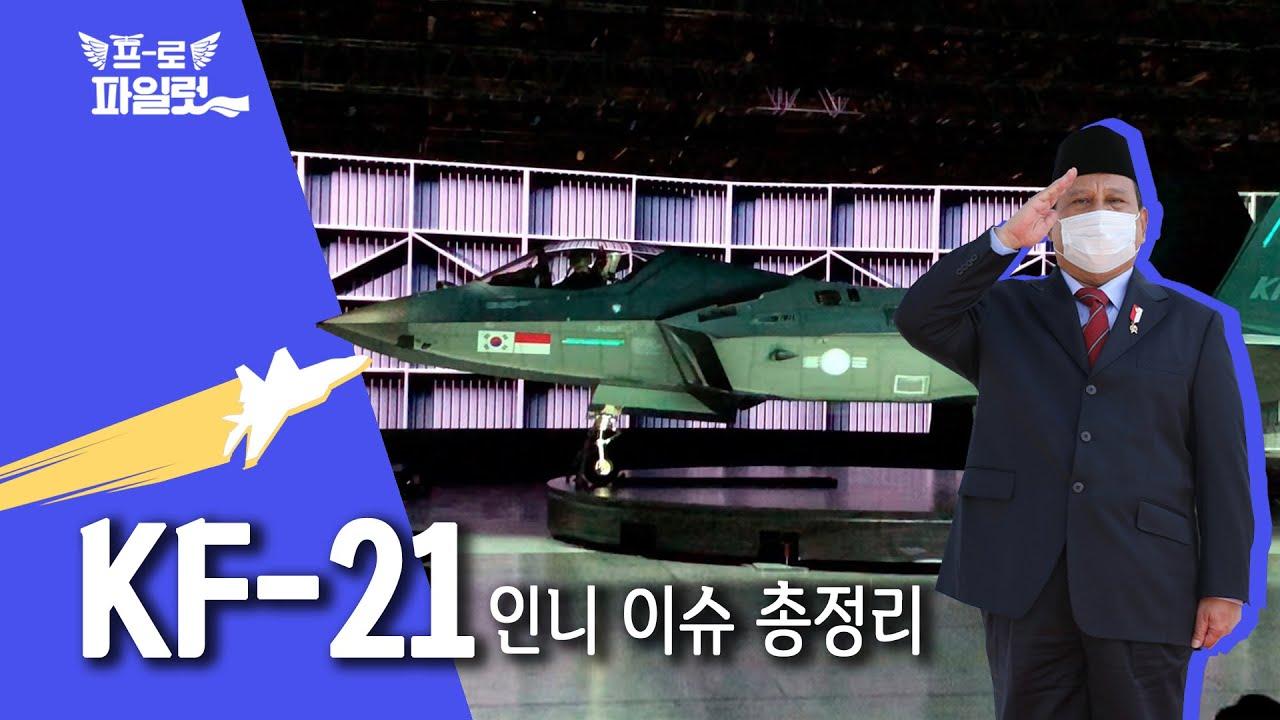 Download KFX에서 KF-21로! KF-21 인니 이슈 총정리🔥 (프라보워 장관 방문의 의미?) ★KF-21 3D 프린트 모형★ 최초 공개!