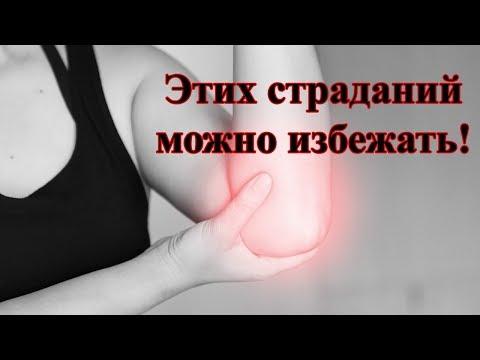 Когда болят коленки и локти