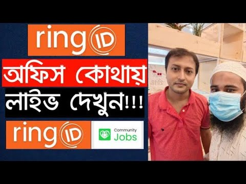 Ring id office Ring id office dhaka Ring id office address Ring id office location in Bangladesh