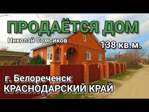 Продается дом 138 кв.м. в Краснодарском крае / Обзор от Николая Сомсикова