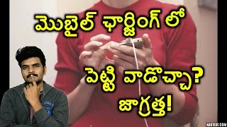 should we use mobiles while charging?explained in telugu