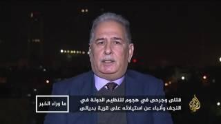 ما وراء الخبر- هجوم تنظيم الدولة في النجف