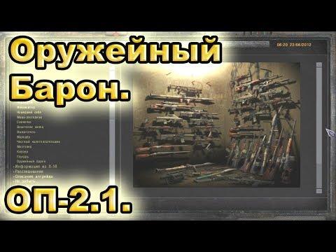 Оружейный Барон. ОП-2.1.