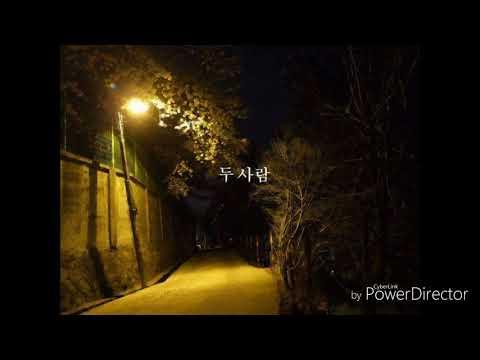 [HAFS Interlude] 성시경 - 두 사람 (용인외대부고 12기 나예빈, 윤지현)